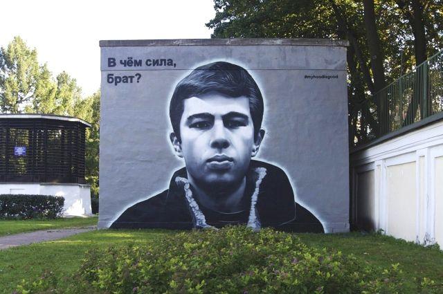 graffiti Saint-Petersburg